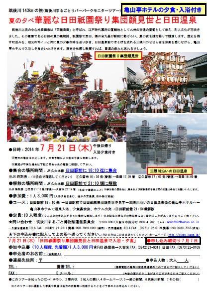 日田祇園祭りツアー