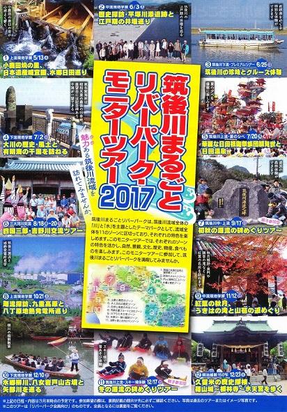 ●筑後川まるごとリバーパークモニターツアー2017チラシおもて