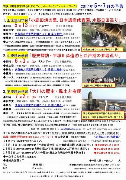 3●筑後川現地学習リバーパークツアー5-6-7月チラシ<blog用>sp170521