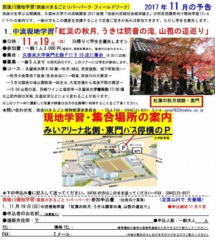 ●筑後川現地学習リバーパークツアー11月<集合場所案内地図入り>