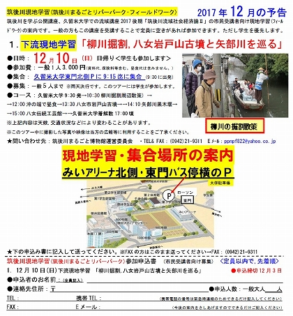 ●筑後川現地学習リバーパークツアー12月<集合場所案内地図入り>