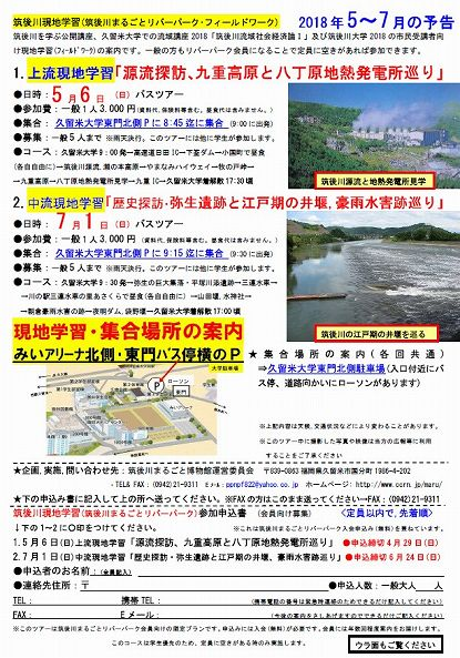 ●筑後川現地学習リバーパークツアー5-7月チラシ