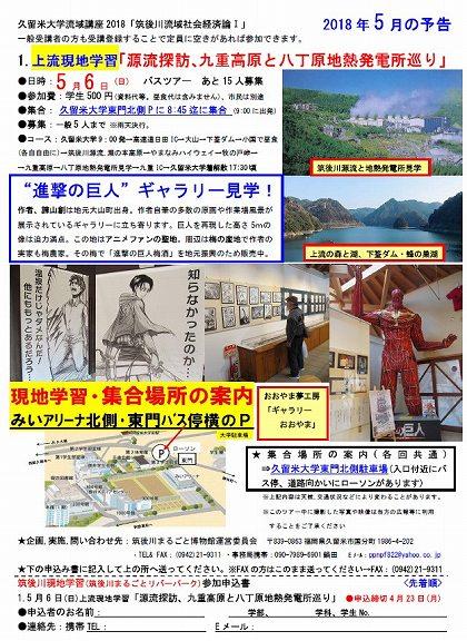 ●筑後川現地学習ツアー5月、進撃の巨人
