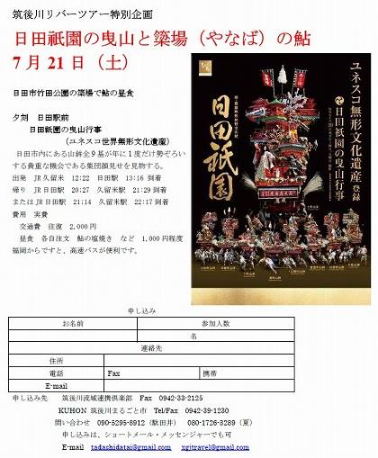 ・日田の祇園祭と簗場ツアー