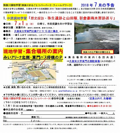 ●筑後川現地学習リバーパークツアー7月
