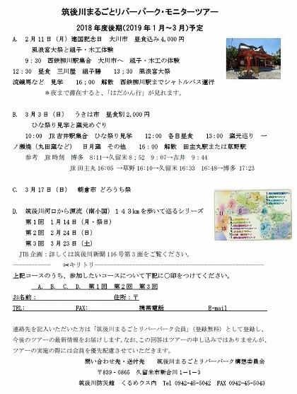 2018年度後期パーク・モニターツアー.