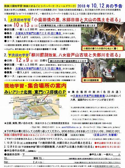 ●筑後川現地学習リバーパークツアー10-12月チラシsp180921.pdf