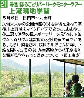 vol.113_04-05p上流現地学習報告