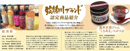 vol.113_06-07p筑後川ブランド商品紹介