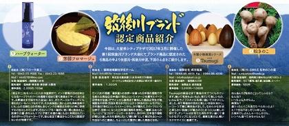●筑後川ブランド認定商品2