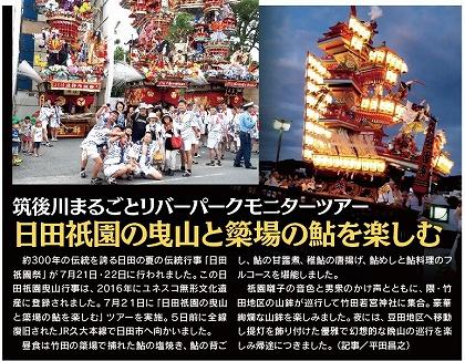 vol.115_06-07pモニターツアー日田祇園祭