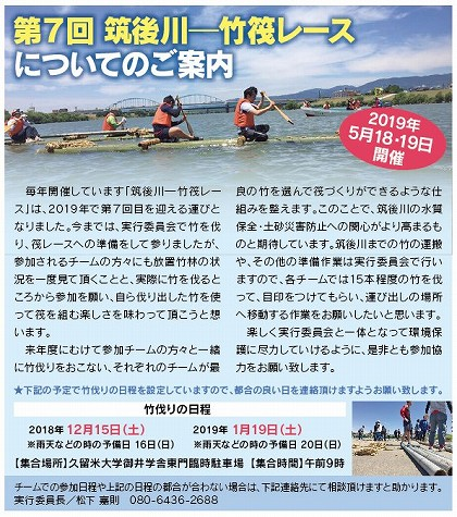 vol.116・1-08p第7回竹イカダレース