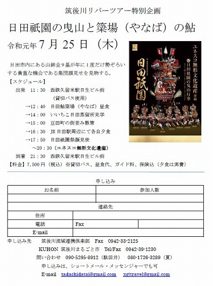 日田の祇園祭と簗場ツアー
