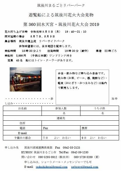 筑後川花火大会見物チラシ広報190628.
