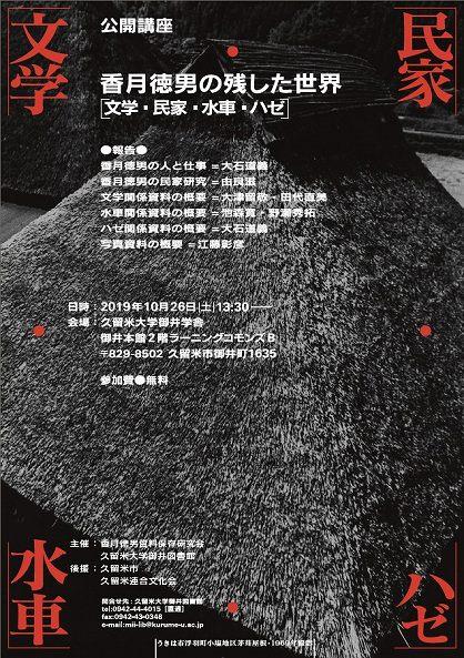 1,公開講座・香月徳男の残した世界10月26日 omote