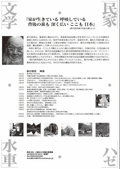 2,公開講座・香月徳男の残した世界10月26日  ura