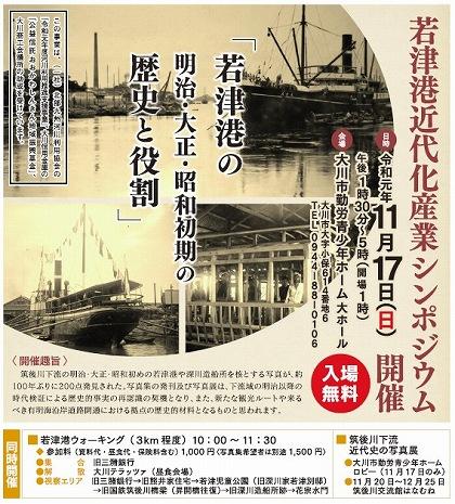 若津港近代化産業シンポジウム11月17日