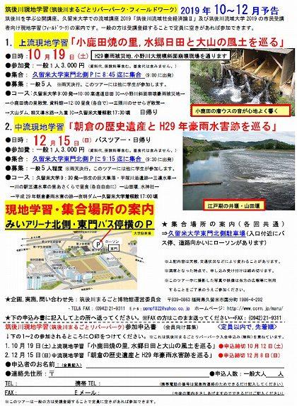 ●筑後川現地学習リバーパークツアー10-12月チラシ(全部)191015