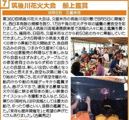 422筑後川花火大会船上鑑賞8月久留米