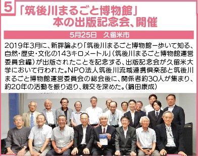 392本の出版記念会5月