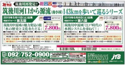 420筑後川ウォークツアー5,6月予告(1)