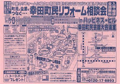幸田町民リフォーム相談会(表)