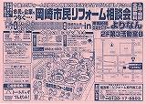 岡崎市民リフォーム相談会