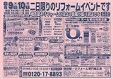 岡崎市民リフォーム相談会(よりなん裏)