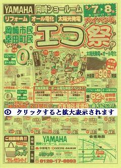 リフォ-ム相談会