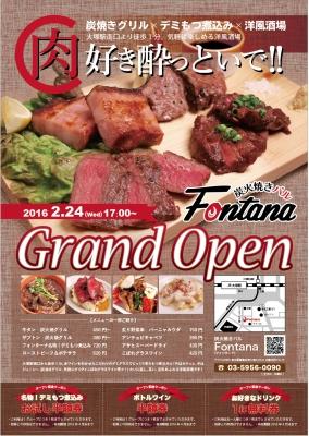 大塚店オープン