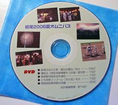 栃尾2006夏DVD
