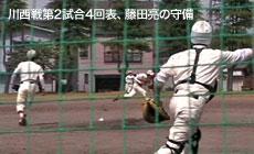 藤田亮守備