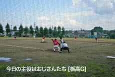 07.08.05栃高グランド