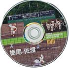 DVD改訂版