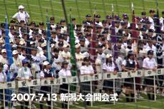 07.08.13開会式