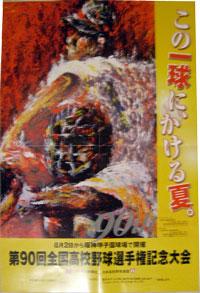 第90回大会ポスター