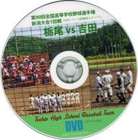 吉田戦DVD