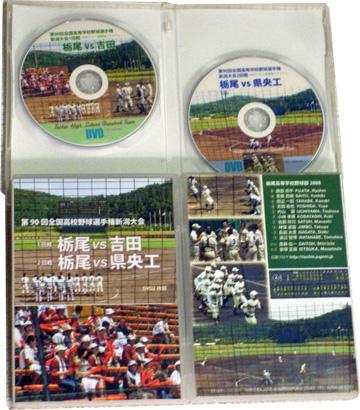 2008夏DVDセット360