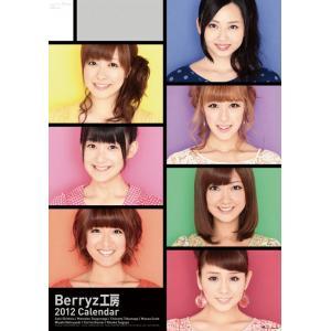Berryz工房 2012年カレンダー