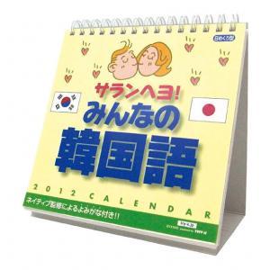 サランヘヨ!みんなの韓国語 2012年カレンダー