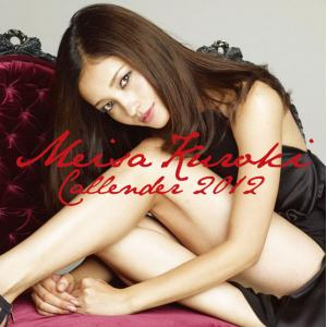 黒木メイサ 2012年カレンダー
