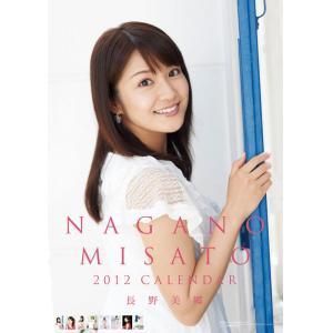 長野美郷 2012年カレンダー