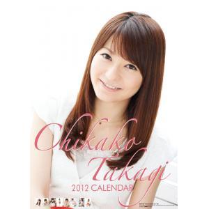 高樹千佳子 2012年カレンダー