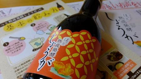 hakkou-syouga1.jpg