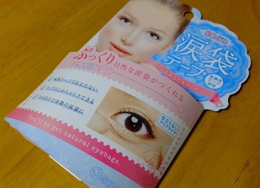 namidabukuro1.jpg
