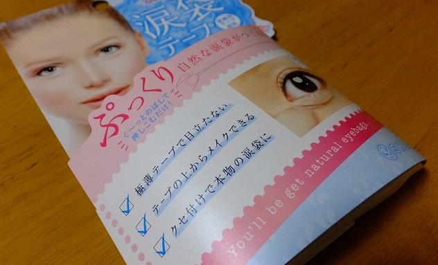 namidabukuro2.jpg