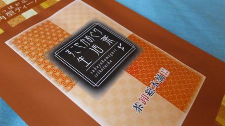 sukoyaka_meguri1.jpg