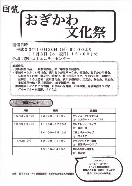荻川文化祭2011
