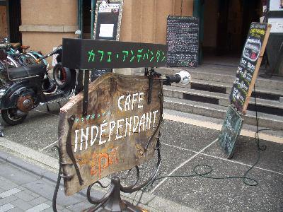 カフェ アンデパンダン