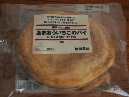2あまおういちごのパイ